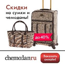 chemodan.ru Промокоды