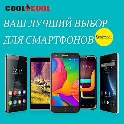 ru.coolicool.com Промокоды