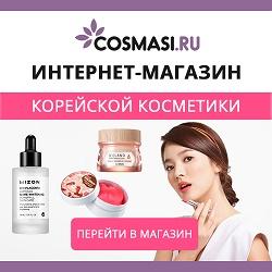 cosmasi.ru Промокоды