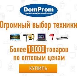domprom.ru Промокоды