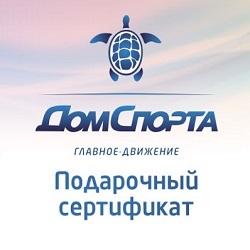 domsporta.com Промокоды