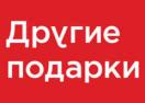 drugiepodarki.com Промокоды