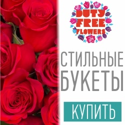 dutyfreeflowers.ru Промокоды