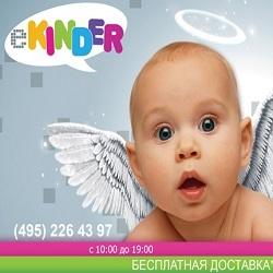 ekinder.ru Промокоды