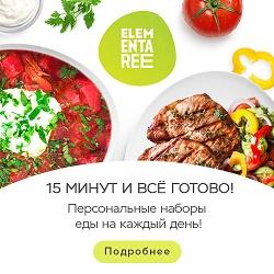 elementaree.ru Промокоды