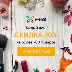 elize.ru Промокоды