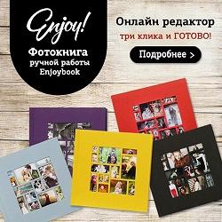 enjoybook.ru Промокоды