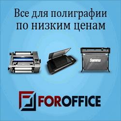 foroffice.ru Промокоды