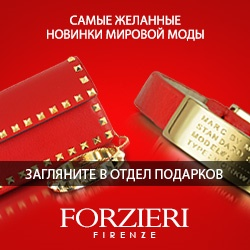 forzieri.com Промокоды
