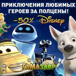 gamazavr.ru Промокоды