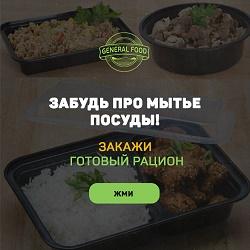 general-food.ru Промокоды