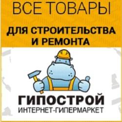 gipostroy.ru Промокоды