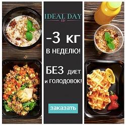 ideal-day.com Промокоды