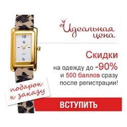 idealprice.ru Промокоды