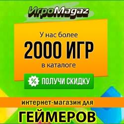 igromagaz.ru Промокоды