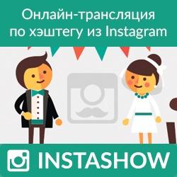 instashow.ru коды