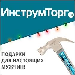 instrumtorg.ru Промокоды