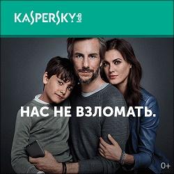 kaspersky.com Промокоды