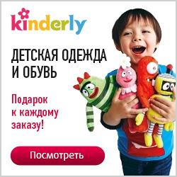kinderly.ru Промокоды