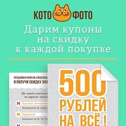 kotofoto.ru Промокоды