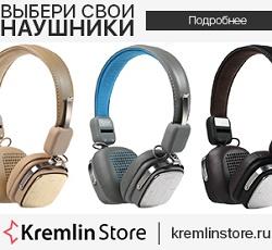 kremlinstore.ru Промокоды