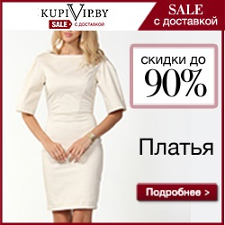 kupivip.by Промокоды