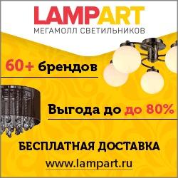 lampart.ru Промокоды