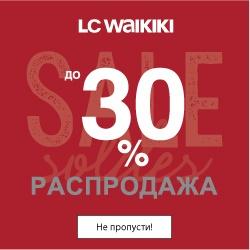 lcwaikiki.com Промокоды