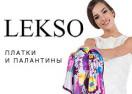 lekso.ru Промокоды