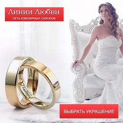 liniilubvi.ru Промокоды