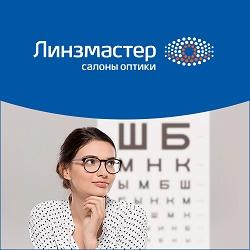 lensmaster.ru Промокоды