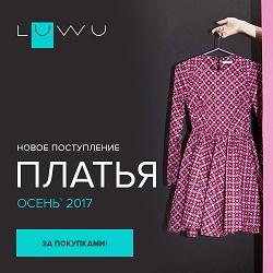 luwu.ru Промокоды