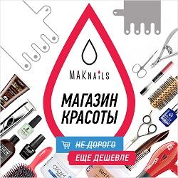 maknails.ru Промокоды