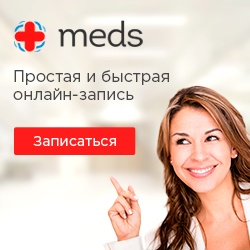 meds.ru Промокоды