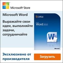 microsoftstore.ru Промокоды