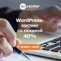 nic.ru Промокоды