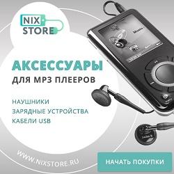 nixstore.ru Промокоды