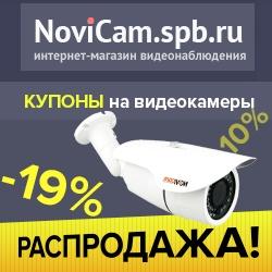 novicam.spb.ru Промокоды