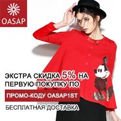 oasap.com Промокоды