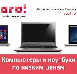 ogo1.ru Промокоды