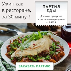 partiyaedi.ru Промокоды