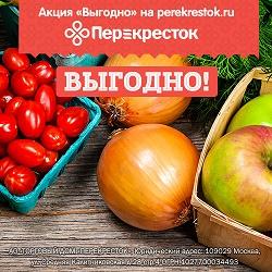 perekrestok.ru Промокоды