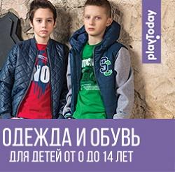 playtoday.ru Промокоды
