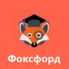 foxford.ru Промокоды