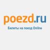 Poezd.ru Промокоды