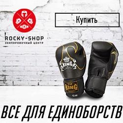 rocky-shop.ru Промокоды