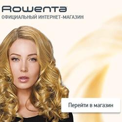 shop.rowenta.ru Промокоды