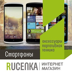 rucenka.pro Промокоды