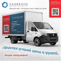 sanbravo.ru Промокоды