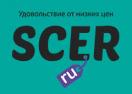 scer.ru Промокоды